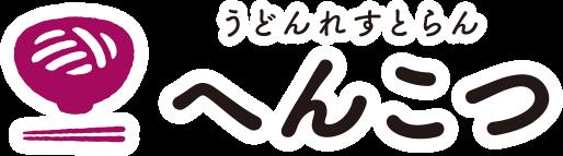 うどんれすとらん へんこつ | 茨城 栃木の うどんれすとらん