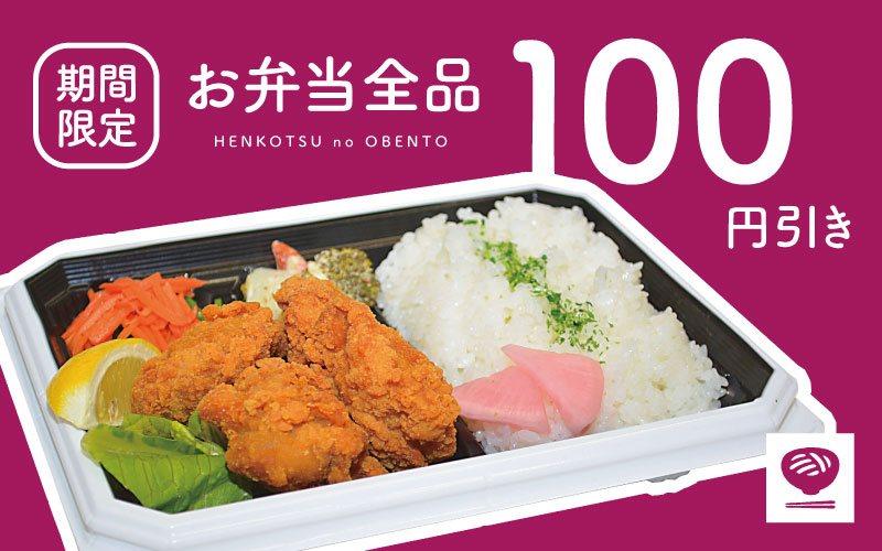 お弁当全品100円引き